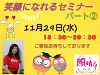 11月29日(水)笑顔になれるセミナーパートⅡ開催します!